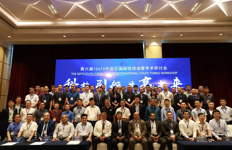 Международный семинар по гибким насосно-компрессорным трубам ICoTA China 2019, г.Чунцин, Китай