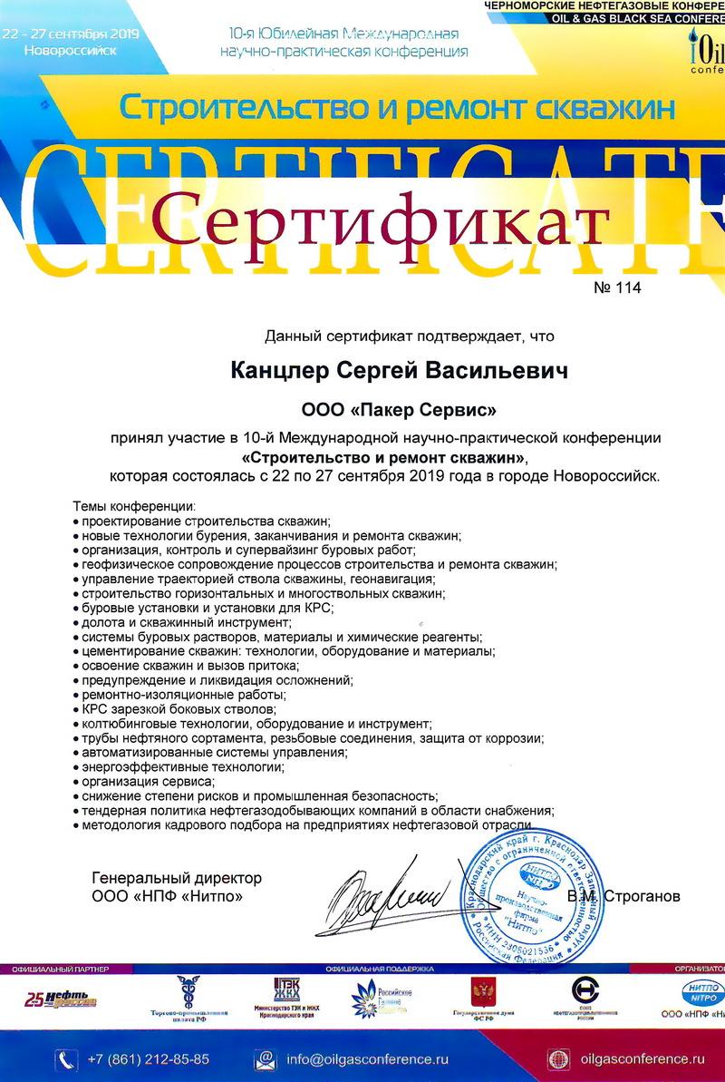 10-я Юбилейная Международная научно-практическая конференция «Строительство и ремонт скважин», г. Новороссийск
